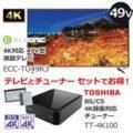 ELSONIC ECC-TU49R3 49V型4K液晶テレビ+TOSHIBA TT-4K100 BS/CS 4K録画対応チューナーセット