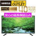 ELSONIC 40V型 裏録対応 フルHD対応液晶テレビ