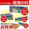 ELSONIC 電池の日お買い得パック 単1単2単3単4のお得な電池セット