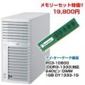 NEC Express5800/S70 スタンダードサーバー メモリ1GBセット