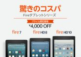 [新型] Amazon Fire HD 10 10インチ Fireタブレットが14,980円~ クーポンで4,000円OFF