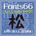[97%OFF] Fonts66スペシャルパック 「松」 38書体