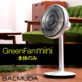 BALMUDA GreenFan mini EGF-2100-WG DCモーター 省エネ 扇風機