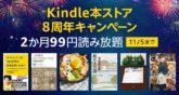 アマゾン 電子書籍 読み放題サービス「Kindle Unlimited」が249円か299円で3ヶ月間 使えるキャンペーン開催中!