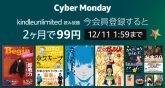 [プライム会員限定] 電子書籍 読み放題サービス「Kindle Unlimited」30日間無料体験登録で490ポイントプレゼント