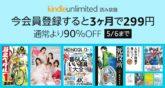 アマゾン 電子書籍 読み放題サービス「Kindle Unlimited」が299円で3ヶ月間 使えるキャンペーン開催中!