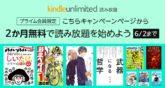 [プライム会員限定] アマゾン 電子書籍 読み放題サービス「Kindle Unlimited」が2ヶ月無料で使えるキャンペーン開催中!