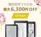 [プライム会員限定] Amazon Kindle 電子書籍リーダー 母の日セール 最大6,300円OFF