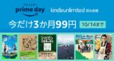 [3ヶ月99円] アマゾン 電子書籍 読み放題サービス「Kindle Unlimited」が99円で3ヶ月間 使えるキャンペーン開催中!