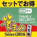 ESETセキュリティソフト+筆まめSelect2016 年賀編 セット
