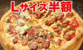 ピザハット ネット限定でピザが50%OFF!