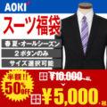 AOKI 楽天市場店 春・夏・オールシーズン メンズスーツ福袋