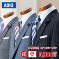 AOKI 楽天市場店 秋冬・オールシーズン メンズスーツ福袋