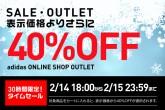 アディダスオンラインショップ アウトレット商品 40%OFF!