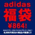 adidas サッカー日本代表 8,000円相当 福袋