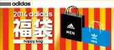 アディダスオンラインショップ adidas /adidas Originals 2014年福袋 予約販売開始