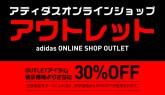 adidas & Reebokオンラインショップ アウトレット商品30%OFFセール