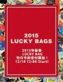 2015年新春福袋 LUCKY BAG 10,800円 総額約4万円相当 先行予約受付開始 !
