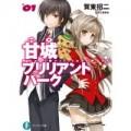 アマゾン Kindleストア 富士見書房 アニメ化5作品が215円均一で販売