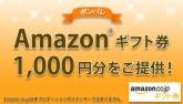 ポンパレ Amazonギフト券1,000円分が100円!