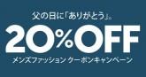アマゾン 服&ファッション小物、シューズ、バッグ、時計、アクセサリー 対象商品が20%OFF!