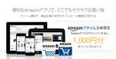 Amazonアプリに初めてサインインすると、ポイント1,000円分プレゼントキャンペーン開催中