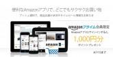 [Amazonプライム会員限定] Amazonアプリにサインインすると、ポイント1,000円分プレゼント