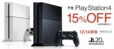12月14日9時~SONY プレイステーション4 HDD 500GB 参考価格より15%OFF