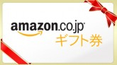 Amazonギフト券1,000円分を100円で!