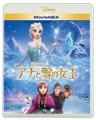 予約品 アナと雪の女王 MovieNEX