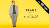 [50%以上OFF] フラッシュセールサイト「GLADD」で 人気ブランド「BEAMS」のセール開始!