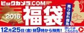 12月26日9時~ビックカメラ.com / ソフマップ・ドットコム 2016年 福袋 予約販売開始