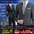 紳士服コナカ 通常価格18,000円から39,000円 秋冬物 ビジネススーツ 9,180円