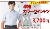 紳士服コナカ 形態安定加工 ベーシック ボタンダウンカラー 半袖ワイシャツ4枚セット