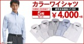 紳士服コナカ 形態安定加工 ノーアイロンビジネスワイシャツ5枚セット