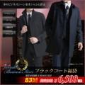 紳士服コナカ 通常価格39,000円が83%OFF 秋冬物ブラックコート福袋