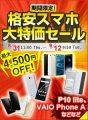 gooSimseller ASUS,HUAWEI,SHARPなど スマートフォンのアウトレットセール開催中!