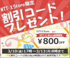 超激安ショップ 「NTT-Xストア」 5,000円以上で使える800円割引コード配布中!