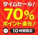 [11月27日2:59迄] Rakuten TV 2,000円以上のレンタル・購入で70%ポイント還元!レンタル後、30日以内に視聴でOK!