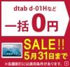 [期間限定] ドコモオンラインショップ Androidタブレットが「一括0円」~