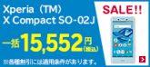 ドコモオンラインショップ Xperia X Compact SO-02J/Xperia XZ Premium SO-04J/Galaxy S8 SC-02J 人気のスマートフォン 超値下げ!