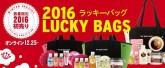 THE BODY SHOP 毎年大人気のラッキーバッグ&ラッキーポーチ ボディケア福袋が販売開始!