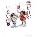 アマゾン Kindleストア 角川書店 コミック1890冊以上が60%オフ