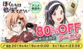 電子書籍ストア BOOK☆WALKER 新規会員限定「ぼくたちは勉強ができない」が1~11巻(最新刊)まで80%OFF!