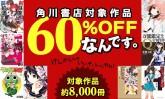 電子書籍ストア BOOK☆WALKER ラノベ、漫画、小説などが60%OFF!対象作品 約8,000冊!