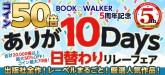 電子書籍ストア BOOK☆WALKER コイン50倍&出版社・レーベル日替わりセール 10日間で20,000冊以上!