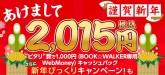 電子書籍ストア BOOK☆WALKER 2,015円ピタリ購入で1,000円分のWebMoneyキャッシュバックキャンペーン