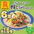 リンガーハット 野菜たっぷりちゃんぽん6食入り 具1.6倍