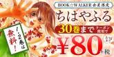 電子書籍ストア BOOK☆WALKER ありが10days 2,000冊以上を特別価格で販売する他 最大85倍のコインを還元など!