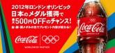 アマゾン コカコーラ製品が日本のメダル獲得で最大500円OFF!
